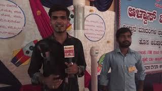 ಆಳ್ವಾಸ್  ವಿಜ್ಞಾನ ಸಿರಿ - 2018