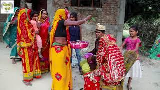 Ramlal ke sadi || रामलाल के सादी || MAITHILI COMEDY || Maithili khushi