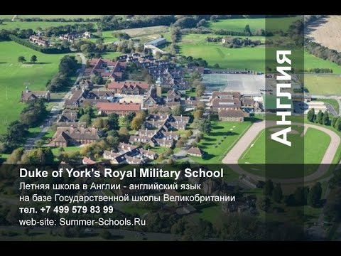 Летняя школа в Англии Duke of York's Royal Military School ...