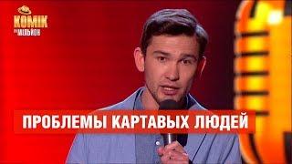 Проблемы картавых людей – Бекир Мамедиев – Комик на миллион  | ЮМОР ICTV