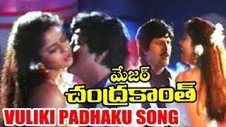 Major Chandrakanth Songs - Vuliki Padhaku - Mohan Babu, Nagma