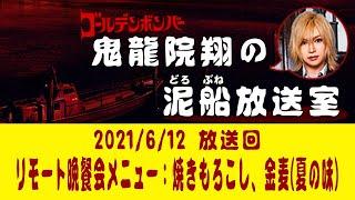 【鬼龍院】6/12ニコニコ生放送「鬼龍院翔の泥船放送室」第52回