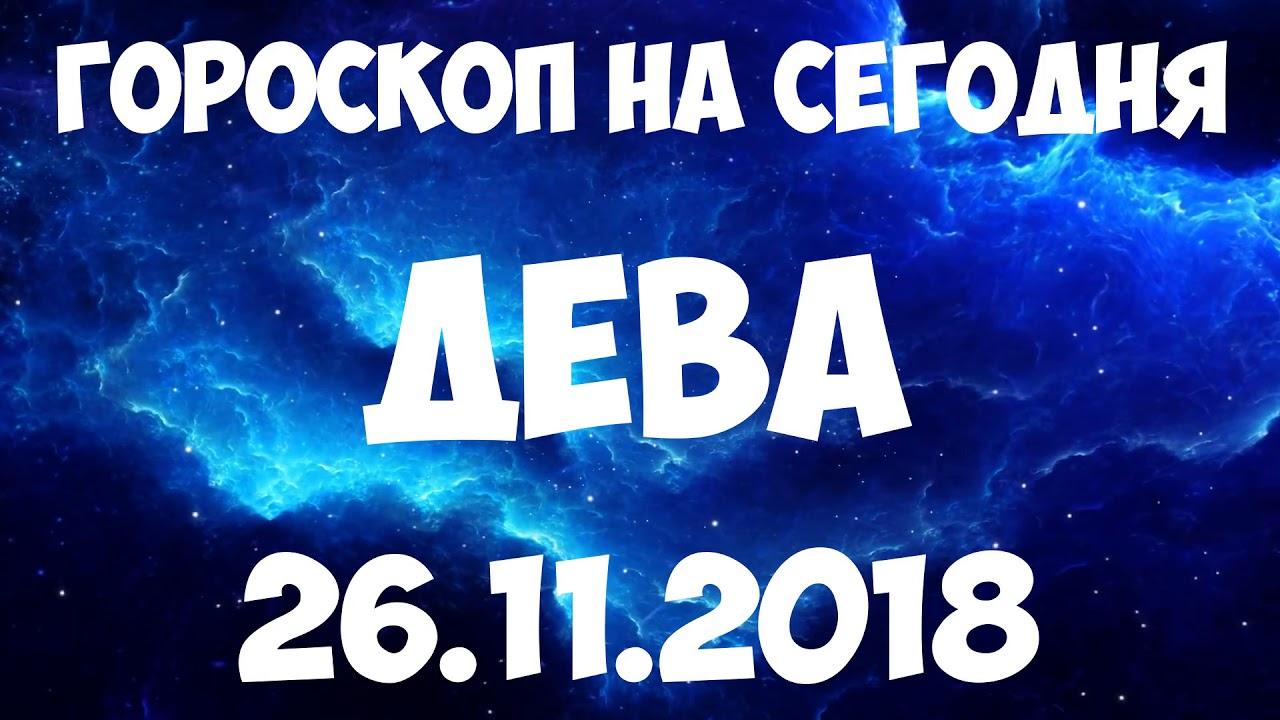 ДЕВА гороскоп на 26 ноября 2018 года