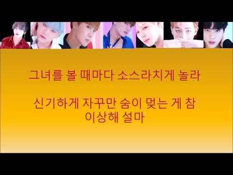 방탄소년단 (BTS) - DNA 가사/Lyrics