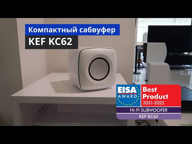KEF KC62 sub. Видеообзор со звуком. Маленький, но мощный сабвуфер для вашей системы