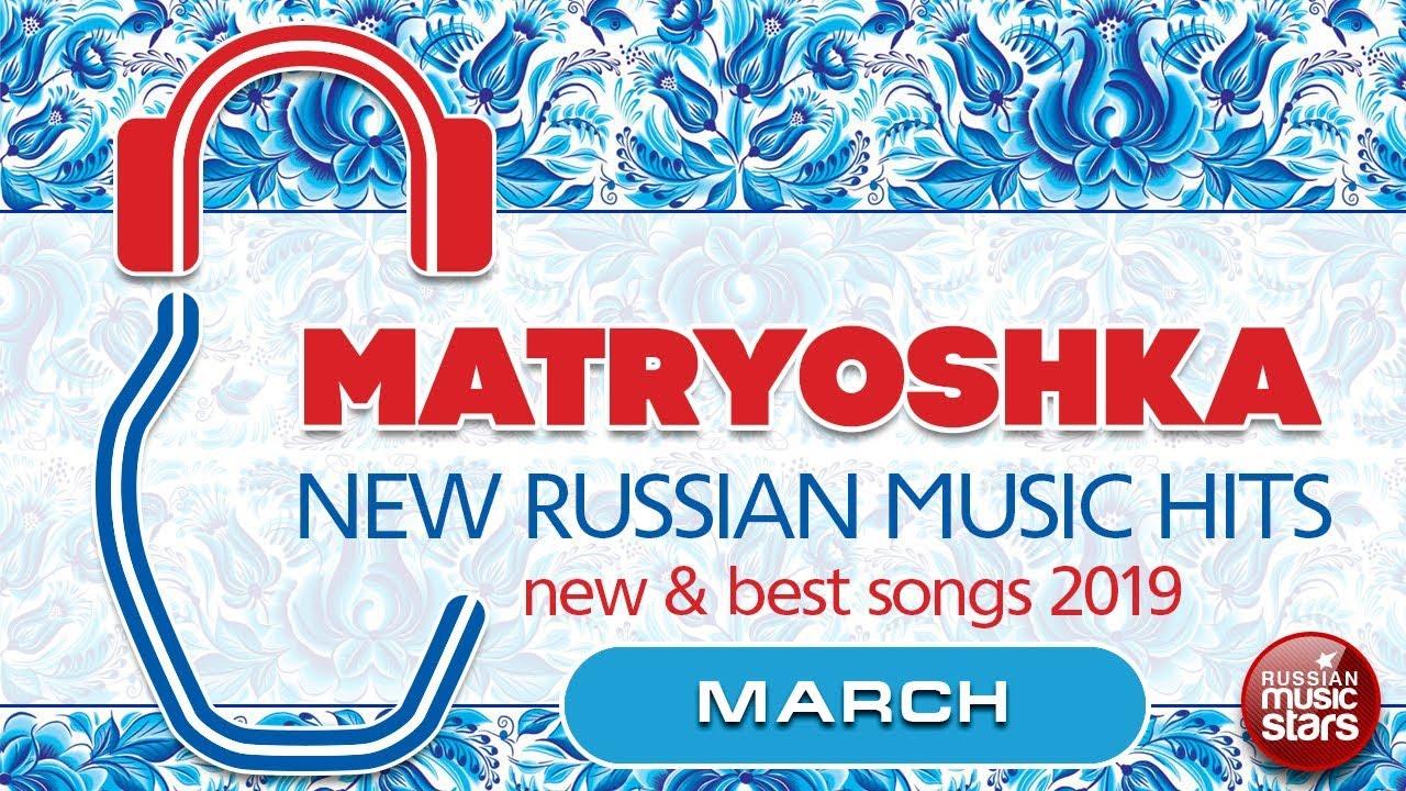 NEW RUSSIAN MUSIC HITS 🎧 MATRYOSHKA 🎧 MARCH 2019 🎧 NEW