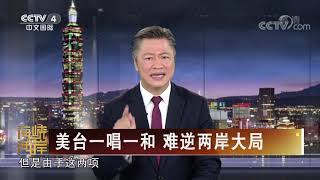 《海峡两岸》 20200130| CCTV中文国际