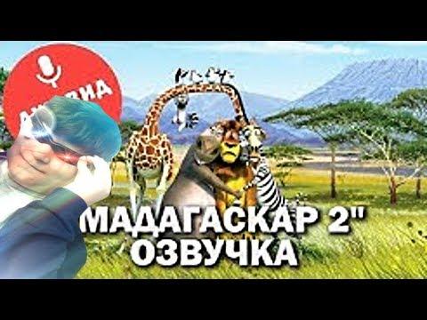 САНЯ WP СМОТРИТ МАДАГАСКАР 2 | ОЗВУЧКА ОТ ДЖАВИДА-РЕАКЦИЯ
