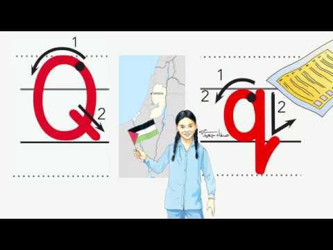 Q q اسم وصوت ورسم الحرف