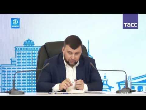 Денис Пушилин о Хомутовской степи (Пресс-конференция Главы ДНР)