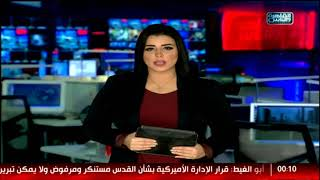 نشرة اخبار  منتصف الليل من القاهرة والناس 9 ديسمبر