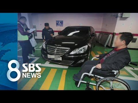 '얌체주차' 변명만…장애인 주차장 단속 첫날 곳곳 실랑이 / SBS