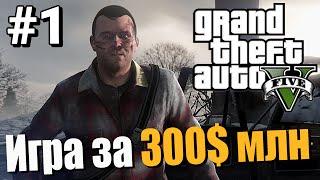 Grand Theft Auto 5 ● Прохождение Часть #1 ● Игра за 300$ Миллионов
