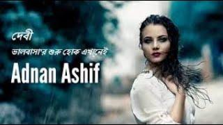 Debi।। দেবী।। Full video song by Adnan Ashif.