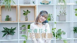 編輯潮遊深圳!文青打卡必去花園餐廳 | she.com