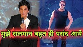shahrukh khan reply on salman khan i like him and l like his movie