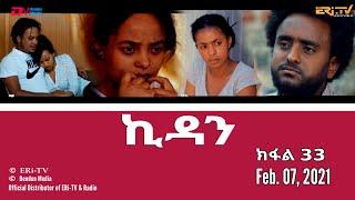 ኪዳን - ተኸታታሊት ፊልም  - ክፋል 33 - Kidan (Part 33), Eri-TV Drama Series, February 07, 2021