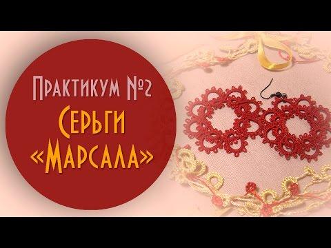 Копия видео МК Серьги фриволите Жёлтая акация // Схема и процесс (перезалив)