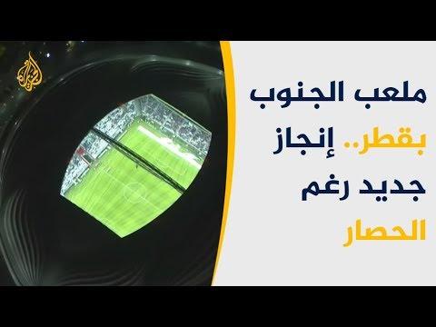 افتتاح ملعب الجنوب المونديالي  - 13:54-2019 / 5 / 17