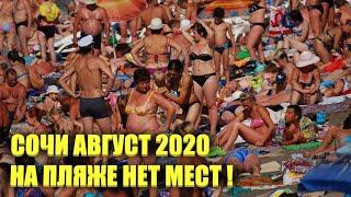 СОЧИ 2020 НА ПЛЯЖЕ НЕТ СВОБОДНЫХ МЕСТ СОЧИ АВГУСТ 2020 ВИДЕО ОБЗОР ОТЗЫВЫ ТУРИСТОВ АДЛЕР