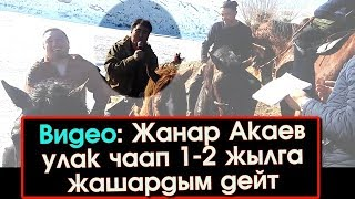 Жанар Акаев УЛАК чаап 1-2 жылга жашардым дейт | Элдик Роликтер