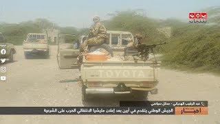 الجيش الوطني يتقدم في أبين بعد إعلان مليشيا الانتقالي الحرب على الشرعية