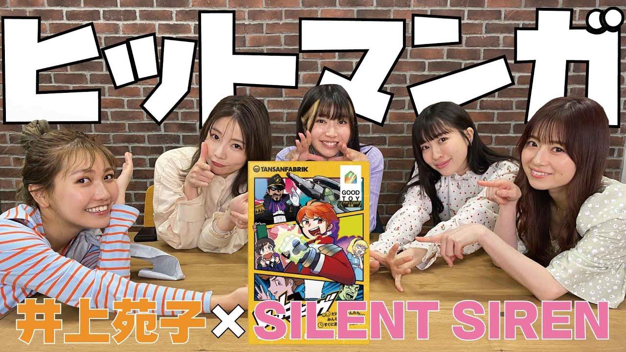 【コラボ】SILENT SIRENの皆さんとカードゲーム【ヒットマンガ】