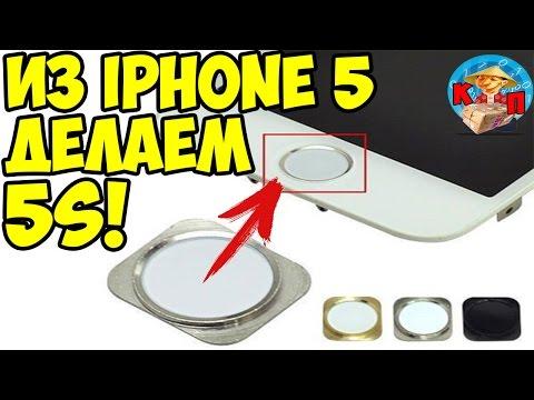 ✅ КАК СДЕЛАТЬ ИЗ IPHONE 5/5C IPHONE 5S! ЗАМЕНА КНОПКИ HOME
