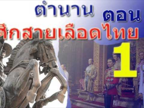 1 ตำนานศึกสายเลือดราชวงศ์ไทย ตอน 1
