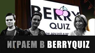Смотреть видео Berry Quiz | Новый квиз в Москве онлайн