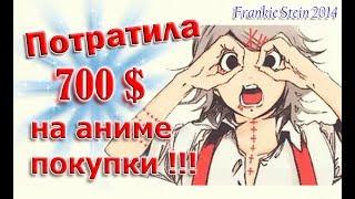 АНИМЕ ПОКУПКИ★Купила много МАНГИ + 4 ФИГУРКИ★ПОТРАТИЛА НА ЭТО 700 $ ДОЛЛАРОВ !!!
