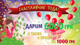 СЧАСТЛИВЧИК ГОДА! Приз 6000 грн! ТМ