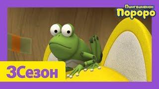 Лучший эпизод Пороро #41 Игрушечная жаба | мультики для детей | Пороро