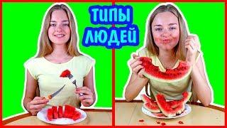 ЕСТЬ 2 ТИПА ЛЮДЕЙ ТИПЫ ЛЮДЕЙ Дома Летом На Кухне Ната Лайм