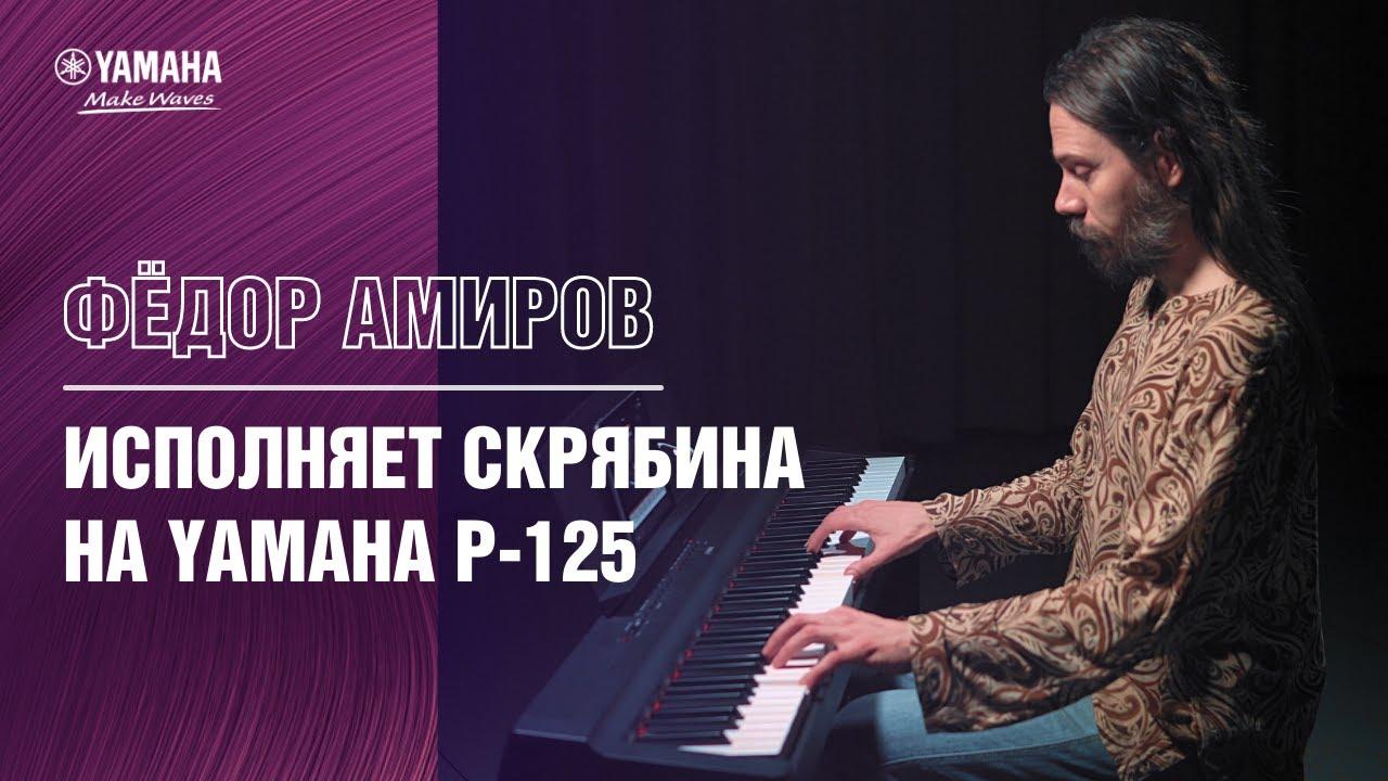 YAMAHA P-125 | А. Скрябин Прелюдия ор.11, №2 - Фёдор Амиров