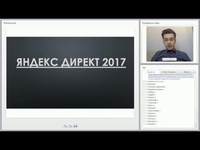 Яндекс Директ 2017 - Как настраивать директ в 2017?