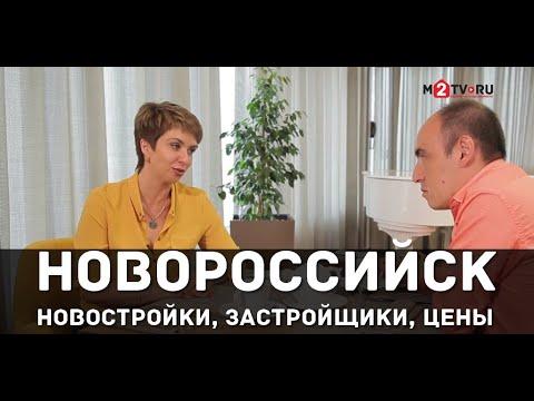 Новостройки Новороссийска: комплексы, застройщики, цены