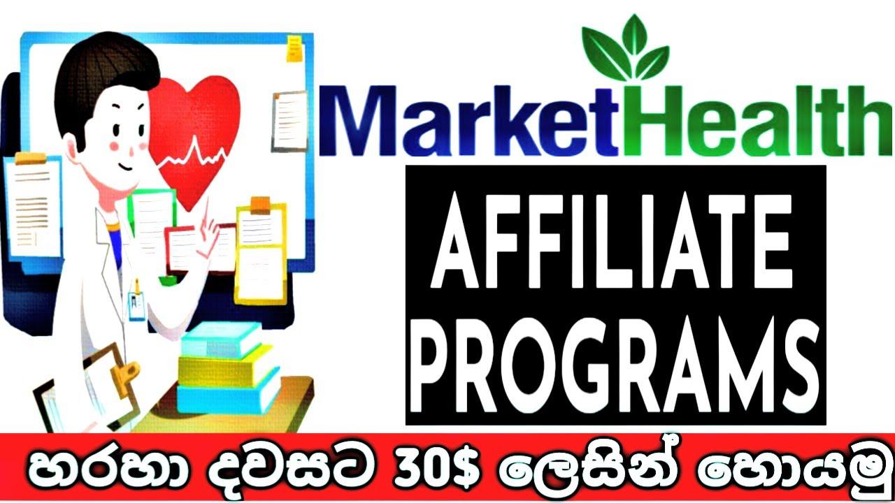 how to start markethealth affiliate program |market health review |make money on-line[siri lanka]