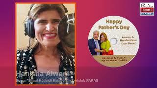 Shaal Halandi Halaeen by Hanisha Alwani - Sindhi Lyrics
