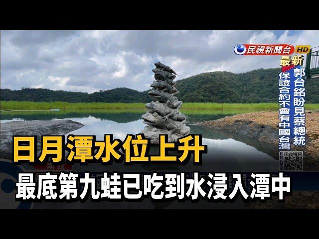 日月潭水位上升 最底第九蛙已吃到水浸入潭中-民視台語新聞