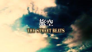 Download Lagu THE STREET BEATS / 旅空 mp3