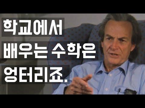 [리처드 파인만] 천재 물리학자의 시각에서 바라본 세상 (한, 영 동시자막)