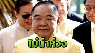 quot-บิ๊กป้อม-quot-ยันช่วงพระราชพิธีทุกอย่างเรียบร้อย-thairath-online