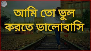 Bangla Whatsapp Status | Bangla Shayari | diary (Bangla)