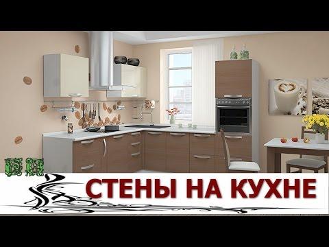 И снова о кухне, о стенах на кухне