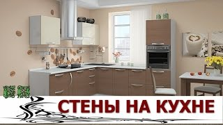 видео Стильные кухни: какие стили кухни бывают?