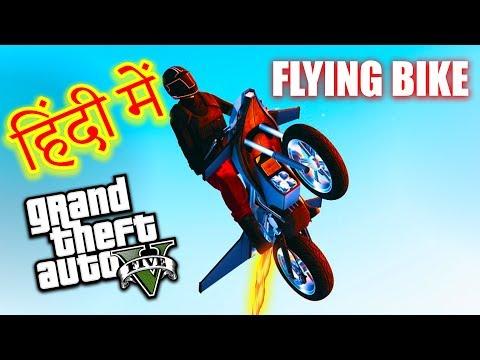 GTA 5 New Gun Running DLC हिंदी में/Punjabi (New!! Rocket Bike)