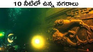 Top Lost UnderWater Cities Explained In Telugu | Dark Telugu