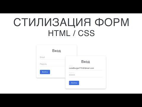 Стилизация форм на HTML и CSS