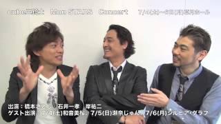 cube三銃士 Mon STARS Concert 出演:橋本さとし 石井一孝 岸祐二 <ゲ...